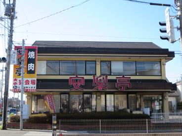 安楽亭久喜店の画像1