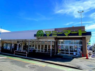マミーマート/三芳店の画像1
