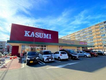 カスミ/三芳店の画像1