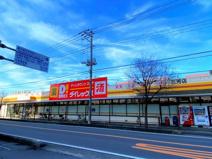 ダイレックス/三芳店