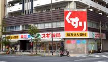 スギ薬局 東池袋店