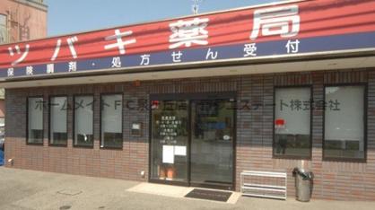 ツバキ薬局津久野店の画像1