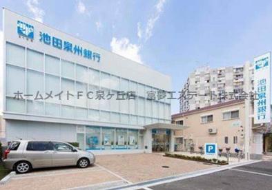 池田泉州銀行津久野支店の画像1