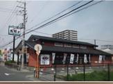新鮮や茨木畑田店