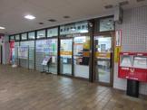 横浜若葉台郵便局