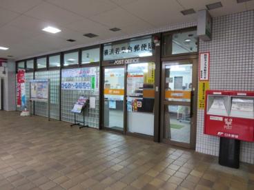 横浜若葉台郵便局の画像1