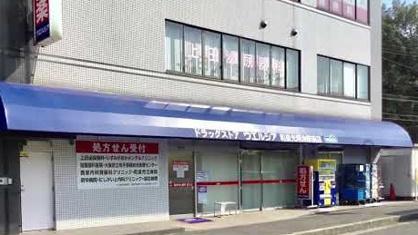 ウエルシア和泉光明池駅前店の画像1