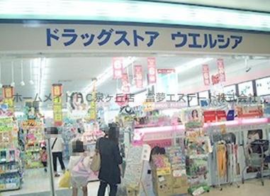 ウエルシアCOMBOX光明池店の画像1