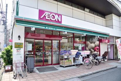 まいばすけっと 南長崎5丁目店の画像1