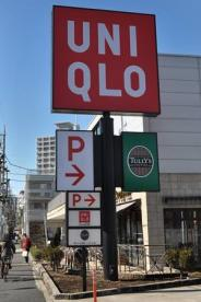 ユニクロ世田谷砧店の画像1