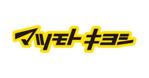 マツモトキヨシ 足原店の画像1