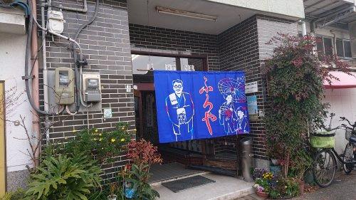 八阪湯の画像