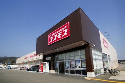 ディスカウントドラッグ コスモス 直川店の画像1