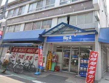 ビッグ・エー世田谷祖師谷店の画像1