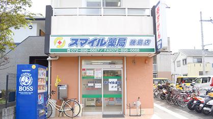 スマイル薬局 磯島店の画像1