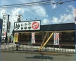 香の川製麺 茨木店