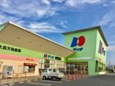 ディオ倉敷西店