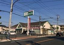 業務スーパー 福生店