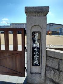 姫路市立網干小学校の画像1