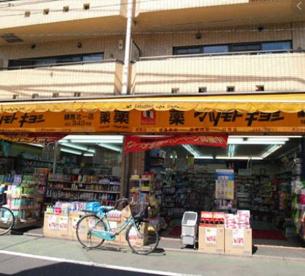 マツモトキヨシ練馬北一店の画像1