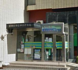 盛岡信用金庫 山岸支店の画像1