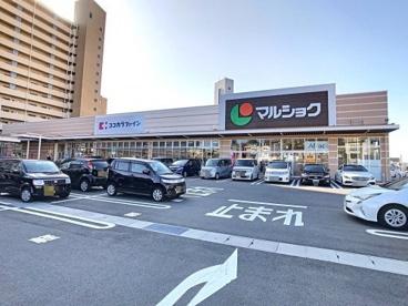 マルショク東駅店の画像1