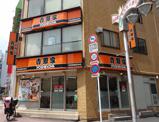 吉野家 五反田駅前店