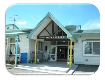 津志田保育園の画像1