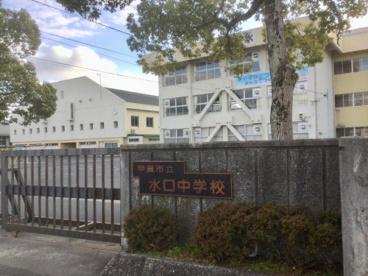 甲賀市立水口中学校の画像1