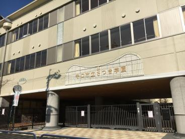 守口市立さつき学園の画像1