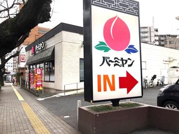 バーミヤン国立矢川店の画像1