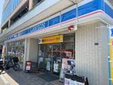 ローソン 丸山台二丁目店
