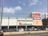 カーマホームセンター 香流店