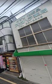 スガハラ薬局の画像1
