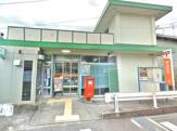 祝園郵便局