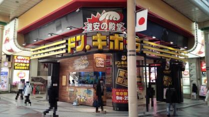 ドン・キホーテ 柏駅前店の画像1