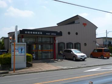 前橋青柳郵便局の画像1