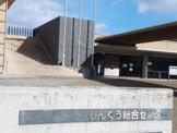 しんぐう総合センター