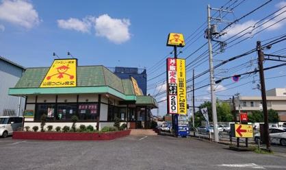 ファミリー食堂山田うどん食堂 東大和店の画像1