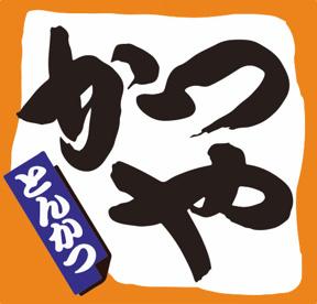 かつや東大和店の画像1