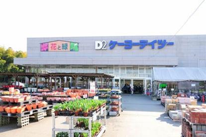 ケーヨーデイツー 名戸ヶ谷店の画像1