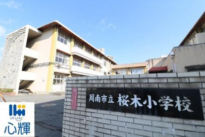 周南市立桜木小学校の画像1