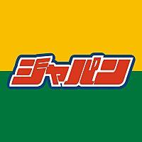ジャパン 針中野店の画像1