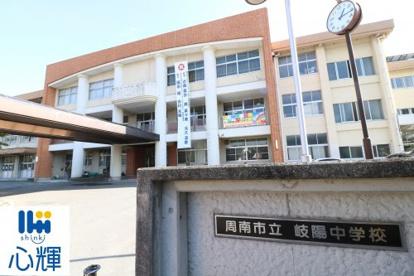 周南市立岐陽中学校の画像1