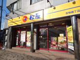 松屋 青物横丁店