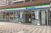 ファミリーマート 品川シーサイド駅前店