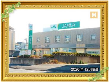 JA横浜 和泉支店の画像1