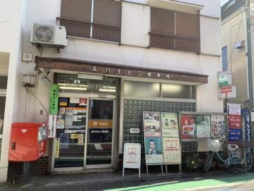 高円寺北三郵便局の画像1