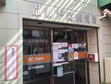 品川戸越郵便局