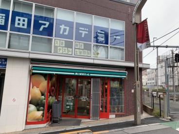 まいばすけっと江古田駅前店の画像1